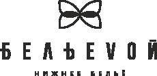 БельеVой